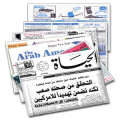 Arabic Newspapers