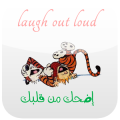 إضحك من قلبك Laugh Out Loud