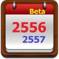 ปฏิทิน 2556 - 2557 (เบต้า)