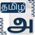 Tamil Keyboard Unicode