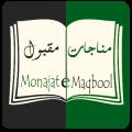Munajat e Maqbool Lite