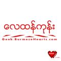 Geek BurmeseHearts