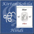 Kirtan Sohila - Hindi