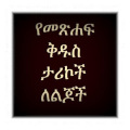 Kids Amharic Bible Story 1