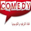 قناة الترفيه والكوميديا