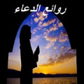 Supplications islam