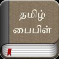 Tamil Bible Ad Free