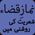 Namaz-e-Qaza