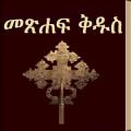 Amharic Bible Free,Ethiopian