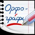 Проверка Орфографии
