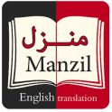 Manzil EN translation