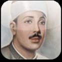 الشيخ عبد الباسط عبد الصمد