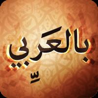 بالعربي جوجل بلاي بالعربي
