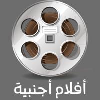 أفلام أجنبية