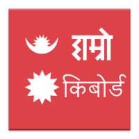 Hamro Nepali Keyboard (beta)