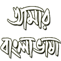 Amar Bangla Vasha Android Informer Bangla Is Our Mother