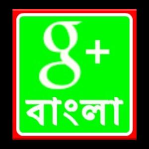 Bangla Google Plus