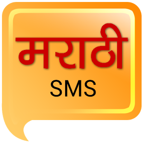 Marathi SMS 4.1 Download (Free)
