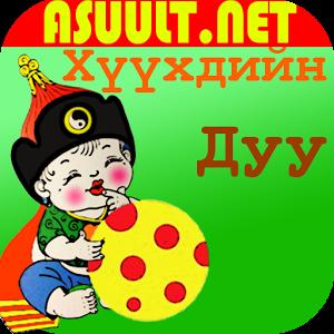 Mongol Хүүхдийн Дуу Kids Music