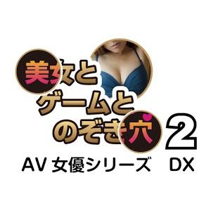 Sexy Japanese Girls 2 DX