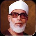محمود الحصري - القرآن الكريم