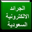 Saudi newspapers