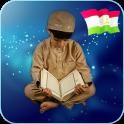 Коран на Таджикистан