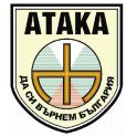 Вестник Атака - Vestnik Ataka