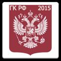 Гражданский кодекс РФ 2015