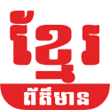 Khmer News: Independent News