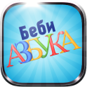 Baby Russian Alphabet