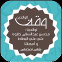 Quran Kareim