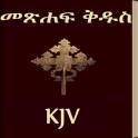 Amharic & KJV Bible ,Ethiopian