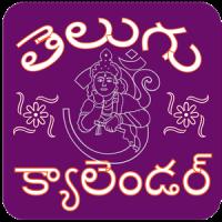 Telugu Calendar Horoscope 2017