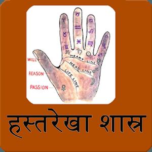 PDF- Hasth Rekha Gyan ( Hindi )Free Download