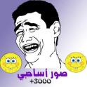 Fotos Asa7abay 3000