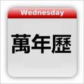 Chinese Calendar - 萬年歷