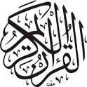 القران الكريم سعد الغامدى
