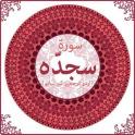 Surah As Sajdah with Mp3