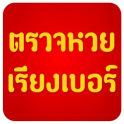 Thai lottery check