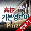 AE 고교기본영단어_Phrase_맛보기