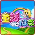Fairy Tale Kingdom 13 Poker