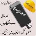 mobile general knowledge in urdu