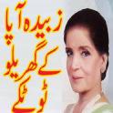 Zubaida Appa k Totkay In Urdu