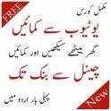 earning course in urdu