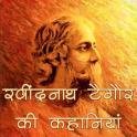 रवीन्द्रनाथ टैगोर Hindi Stories