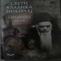 Дела светог владике Николаја жичког и охридског