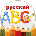 Русский алфавит - Russian ABV
