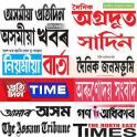 Assamese News Paper New