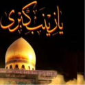 Hazrat Zainab(a.s)Quiz